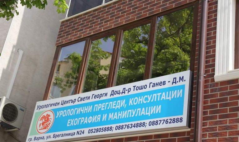 Урологична клиника Варна